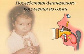 Последствия кормления из соски